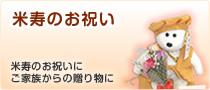 還暦・古稀・喜寿・傘寿・米寿・白寿・百寿のお祝い_贈り物に