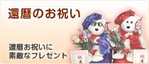 還暦・古稀・喜寿・傘寿・米寿・白寿・百寿のお祝い_プレゼントに